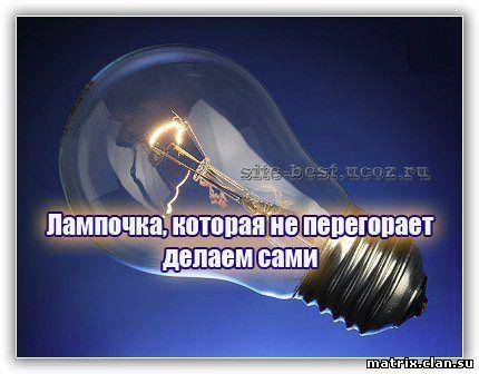 Вечная лампа накаливания или