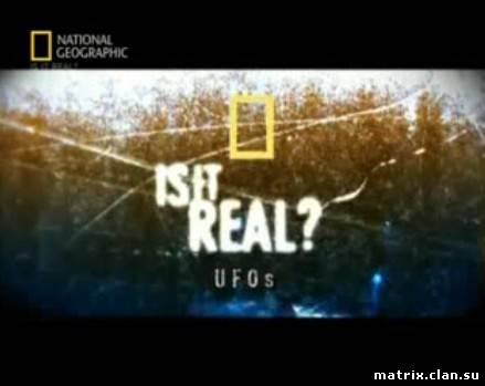 Загадки вселенной:National Geographic: Реальность или вымысел? НЛО